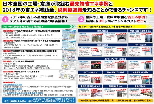 11/18(水) 省エネセミナーお申し込みフォーム