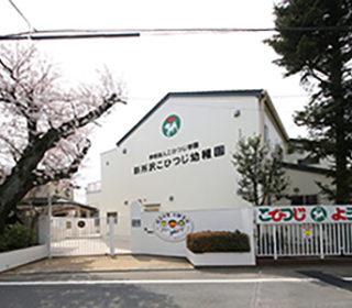 新所沢こひつじ幼稚園新築工事
