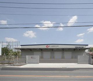 第一倉庫 株式会社 所沢物流センター