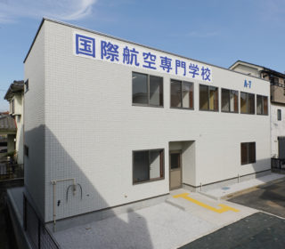 国際航空専門学校 A-7号棟新築工事〈設計・施工〉