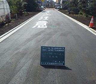 平成27年度区画道路他築造工事